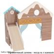 Детский комплекс Пряничный домик